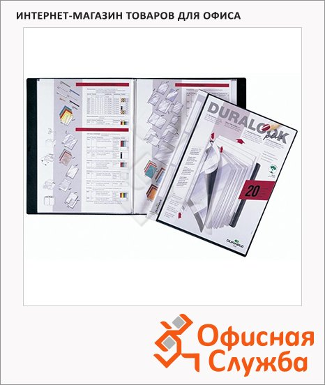 Папка файловая Durable Duralook Plus черная, A4, на 10 файлов, 2431-01