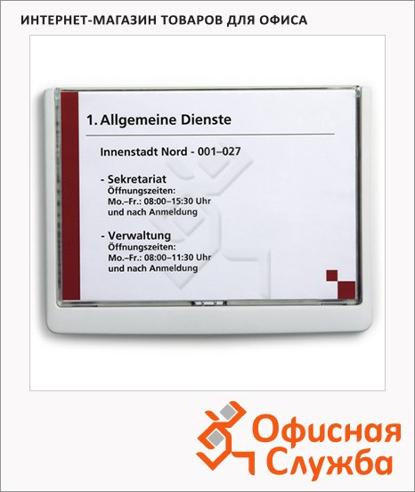 Табличка настенная Durable Click Sign 210х150мм, белый, 4866-02