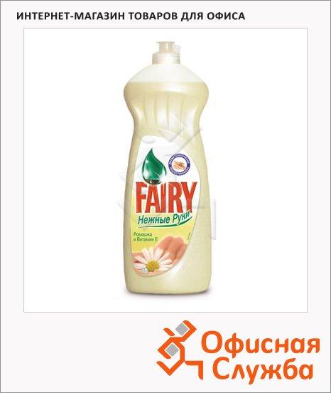 Средство для мытья посуды Fairy Нежные руки 1л, ромашка/ витамин Е