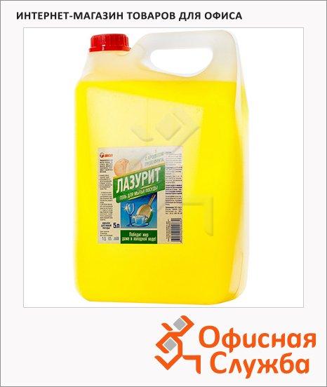 фото: Средство для мытья посуды Лазурит 5л лимон, гель