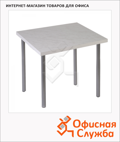 Стол для кафе Erich Krause Стиль пластик, каркас металл, серебристый, 720х720х735 мм, белый мрамор