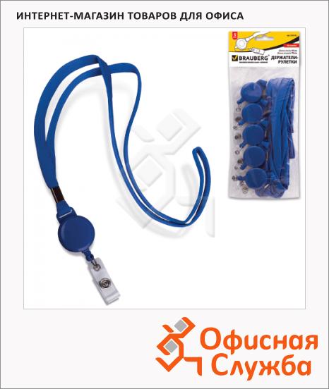 фото: Рулетка для бейджа 70 см 5 шт/уп, синий, с лентой
