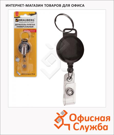 фото: Держатель-рулетка для бейджа Brauberg с клипом черный, 70см, на кнопке