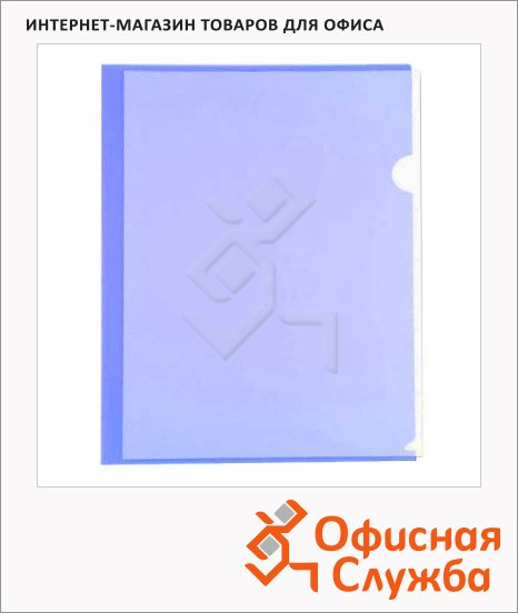 Папка-уголок Бюрократ синяя прозрачная, A4, 100мкм, E100BLU