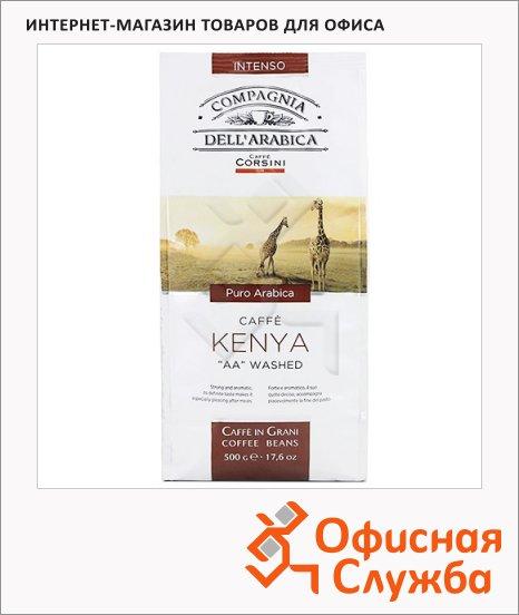 """Кофе в зернах Compagnia Dell'arabica Kenya """"AA"""" Washed 500г, пачка"""
