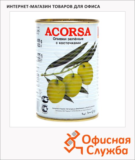 Оливки Acorsa зеленые с косточкой, 425г