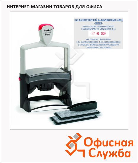 Датер самонаборный Trodat Professional 8 строк, 85x55мм, 4мм, 54510 Bank