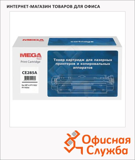 Тонер-картридж Mega CE285A, черный