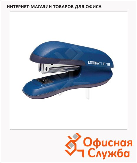 Степлер Rapid Halfstrip F16 №24/6, 26/6, до 20 листов, синий
