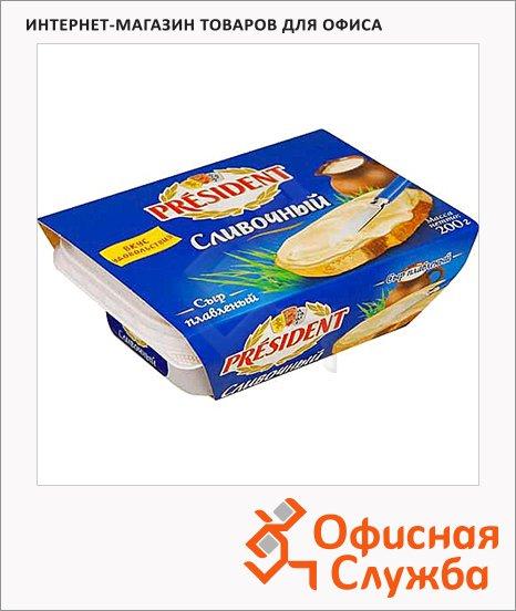 Сыр плавленый President сливочный, 30%, 200г