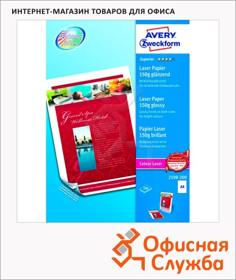 Фотобумага для струйных принтеров Avery Zweckform Quick&Clean 2598-200, белая глянцевая, 210x297мм, 150г/м2, 200 листов, А4, для цветной лазерной печати