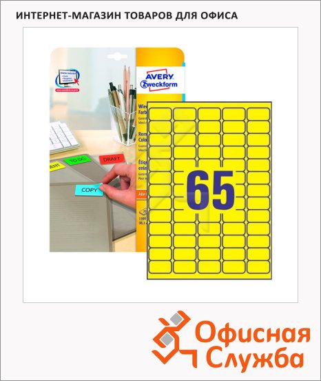 фото: Этикетки удаляемые Avery Zweckform L4793-20 65шт на листе А4, 20 листов, желтые, 38.1х21.1мм