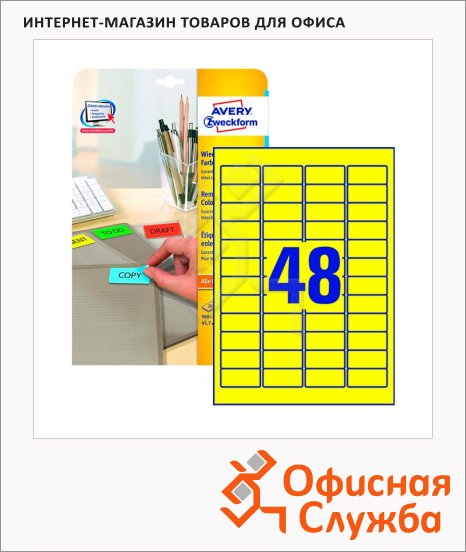 Этикетки удаляемые Avery Zweckform L6041-20, 48шт на листе А4, 20 листов, 960шт, для всех видов печати, желтые, 45.7х21.2мм