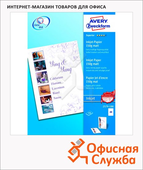 Фотобумага для струйных принтеров Avery Zweckform А4, 100 листов, 210x297мм, 100г/м2, белая матовая, 2579-100