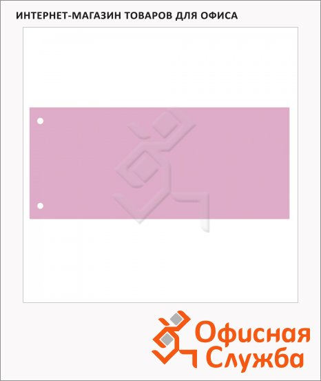 Разделительные полоски Brauberg розовые, 100 разделов, 240х105 мм