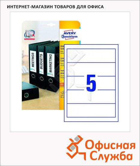 Вкладыши для папок Avery Zweckform бесклеевые C32267-25, белые, 54х190мм, 5шт на листе А4, 25 листов, 125шт, для всех видов печати