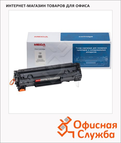 фото: Тонер-картридж Promega Print Print Cartridge 725 черный