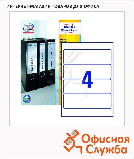 Этикетки для папок Avery Zweckform L4761-25, 4шт на листе А4, белые, 61х192мм, 25 листов, 100шт, для струйной/ цветной лазерной печати