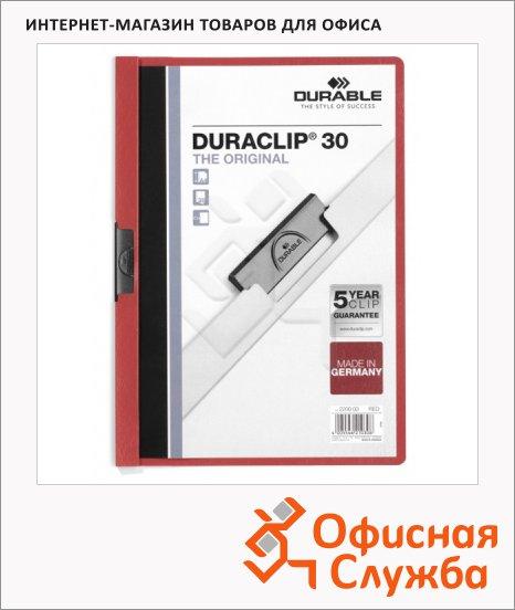 Пластиковая папка с клипом Durable Duraclip красная, А4, до 30 листов, 2200-03