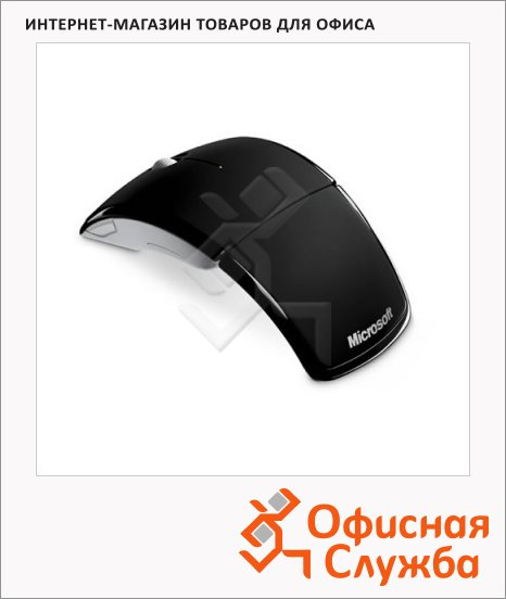 Мышь беспроводная лазерная USB Microsoft Retail ARC Mouse, 1000dpi, черная