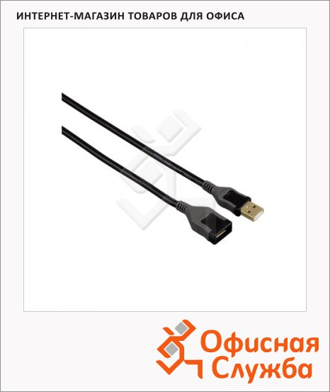 ������ ������������� USB 2.0 Hama USB 2.0 A-A (m-f) 0.5 �, ������, H-53737