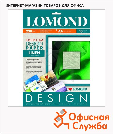 Фотобумага для струйных принтеров Lomond А4, 10 листов, 230г/м2, матовая, лён, 933041