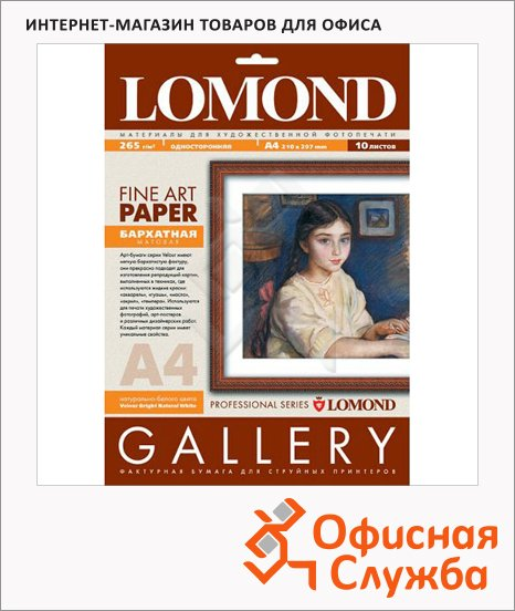 ������ Lomond Velour ��� �������� ������, �4, �������, �����������, 265�/�2, 10 ������