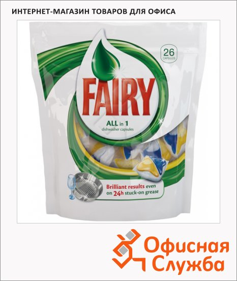 Капсулы для ПММ Fairy All in 1 26шт