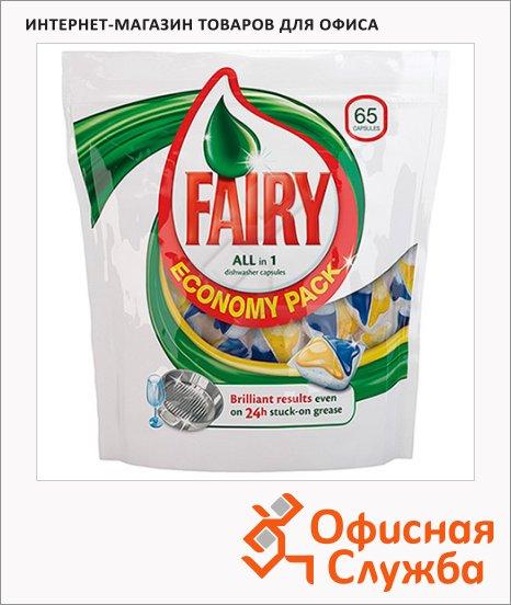 Капсулы для ПММ Fairy All in 1 65шт