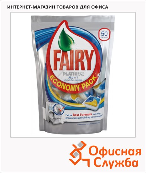Капсулы для ПММ Fairy All in 1 Platinum, 50шт