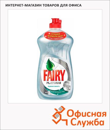 Средство для мытья посуды Fairy Platinum 0.48л, гель, ледяная свежесть