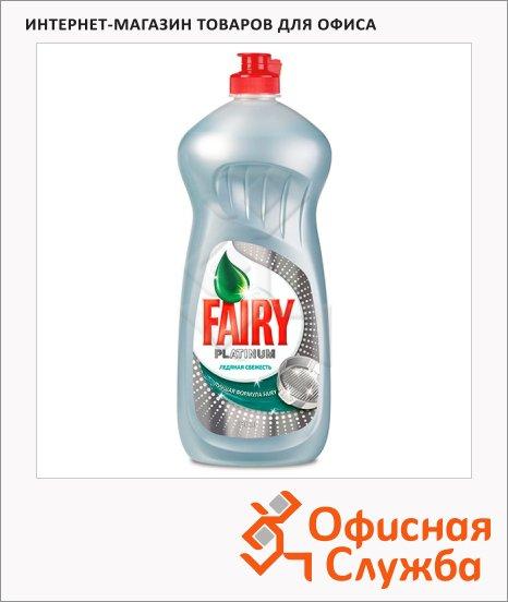 Средство для мытья посуды Fairy Platinum 0.72л, гель, ледяная свежесть