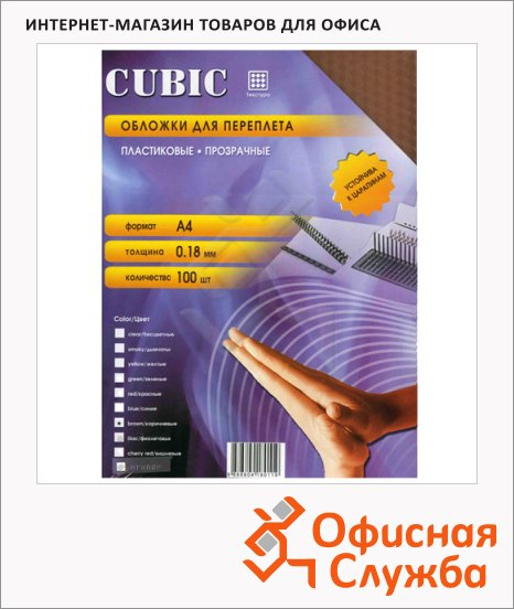 Обложки для переплета пластиковые Office Kit Cubic коричневые, А4, 180 мкм, 100шт, PKKA400180