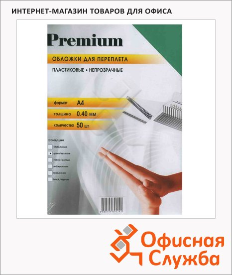 Обложки для переплета пластиковые Office Kit PGMA40040 зеленые, А4, 400 мкм, 50шт