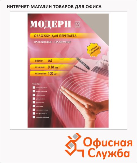 фото: Обложки для переплета пластиковые Office Kit PYMA400180 дымчатые А4, 180 мкм, 100шт, Модерн