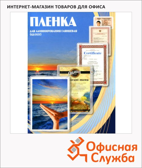фото: Пленка для ламинирования Office Kit 200мкм 100шт, 65х95мм, глянцевая