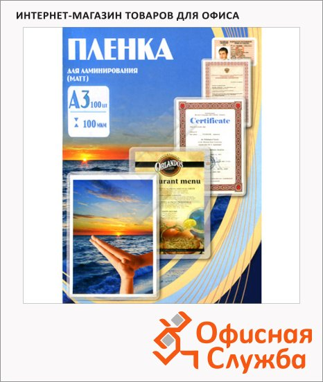 фото: Пленка для ламинирования Office Kit 100мкм 100шт, 303х426мм, матовая