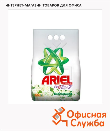 Стиральный порошок Ariel 4.5кг, белая роза, автомат