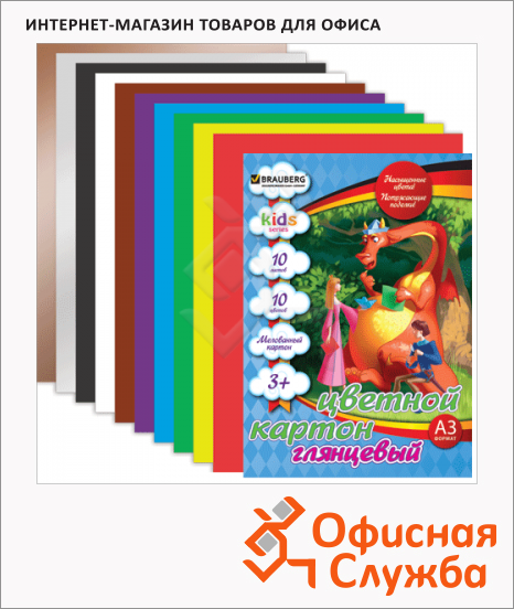 Цветной картон Brauberg Kids Series 10 цветов, А3, 10 листов, мелованный, Дракон и дети