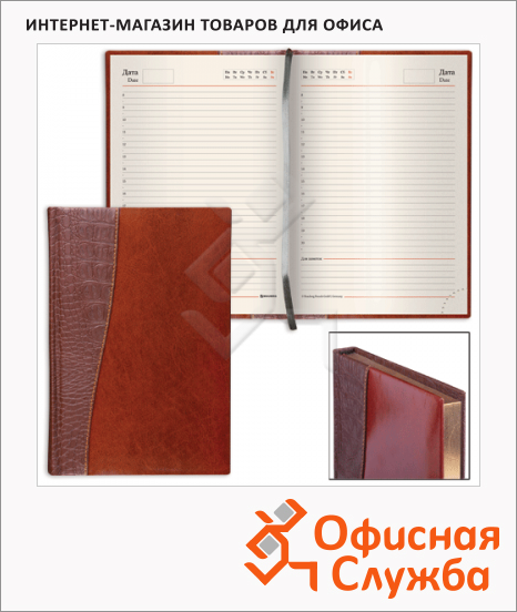 фото: Ежедневник недатированный Brauberg Cayman коричневый А5, 160 листов, комбинированная кожа