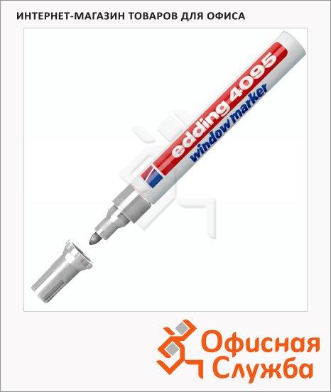 Маркер меловой Edding 4095 белый, 2-3мм, круглый наконечник, для досок и любых гладких поверхностей