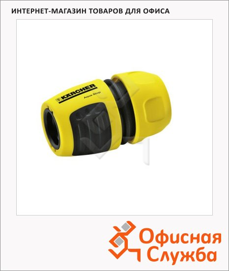 "фото: Коннектор Karcher для шлангов 1/2""-5/8""-3/4"" 14x8x5 см"
