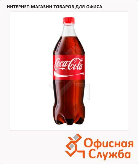 Напиток газированный Coca-Cola 1.5л, ПЭТ