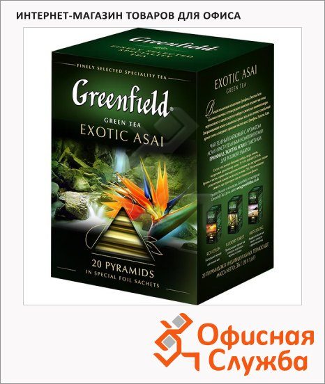 ��� Greenfield Exotic Asai (������� ����), �������, � ����������, 20 ���������