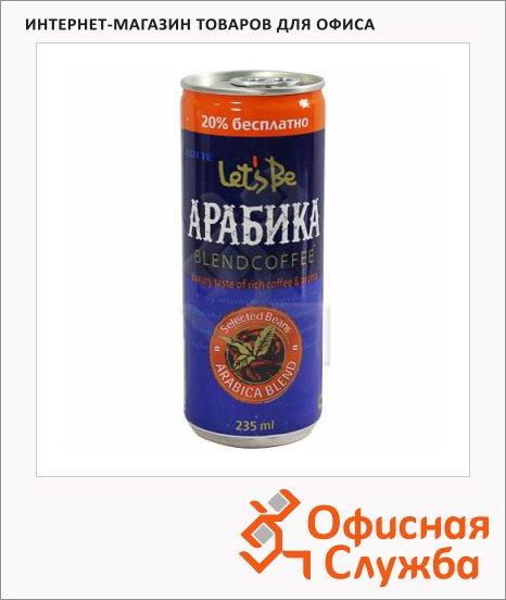 фото: Холодный кофе арабика 0.235л, ж/б