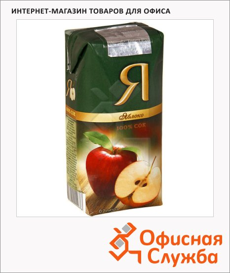 Сок Я яблоко, 0.2л х 24шт