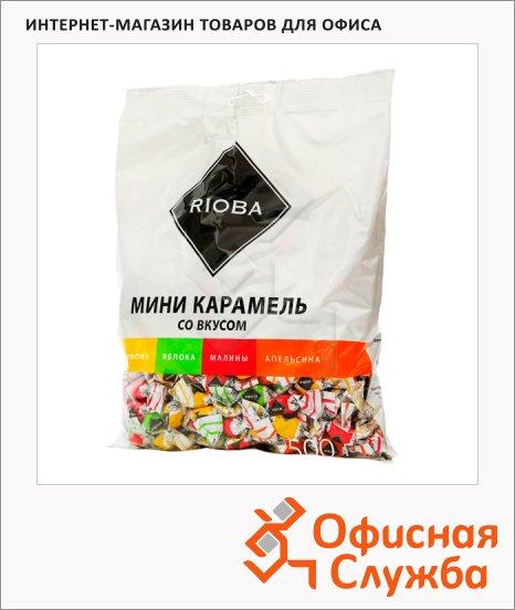 Карамель Rioba мини фруктовая, 500г
