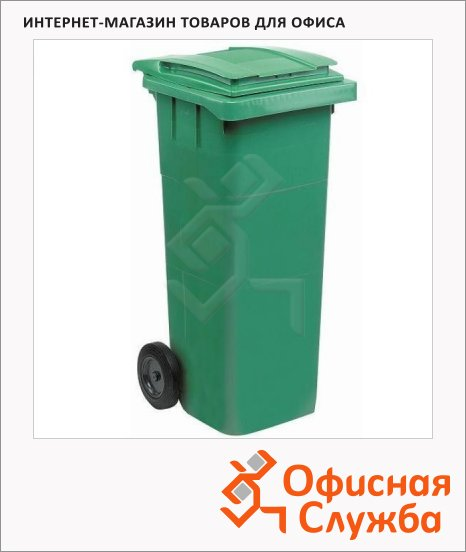 Контейнер для мусора пластиковый Merida негорючий зеленый, 120л