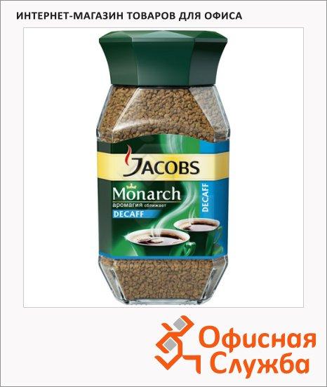 Кофе растворимый Jacobs Monarch Decaffeinated 95г, стекло