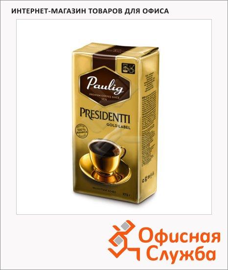 Кофе молотый Paulig Presidenti Gold 250г, пачка